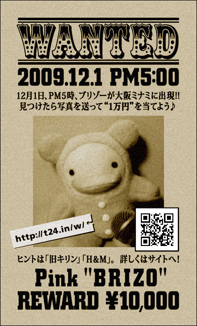 wanted-20091201.jpg
